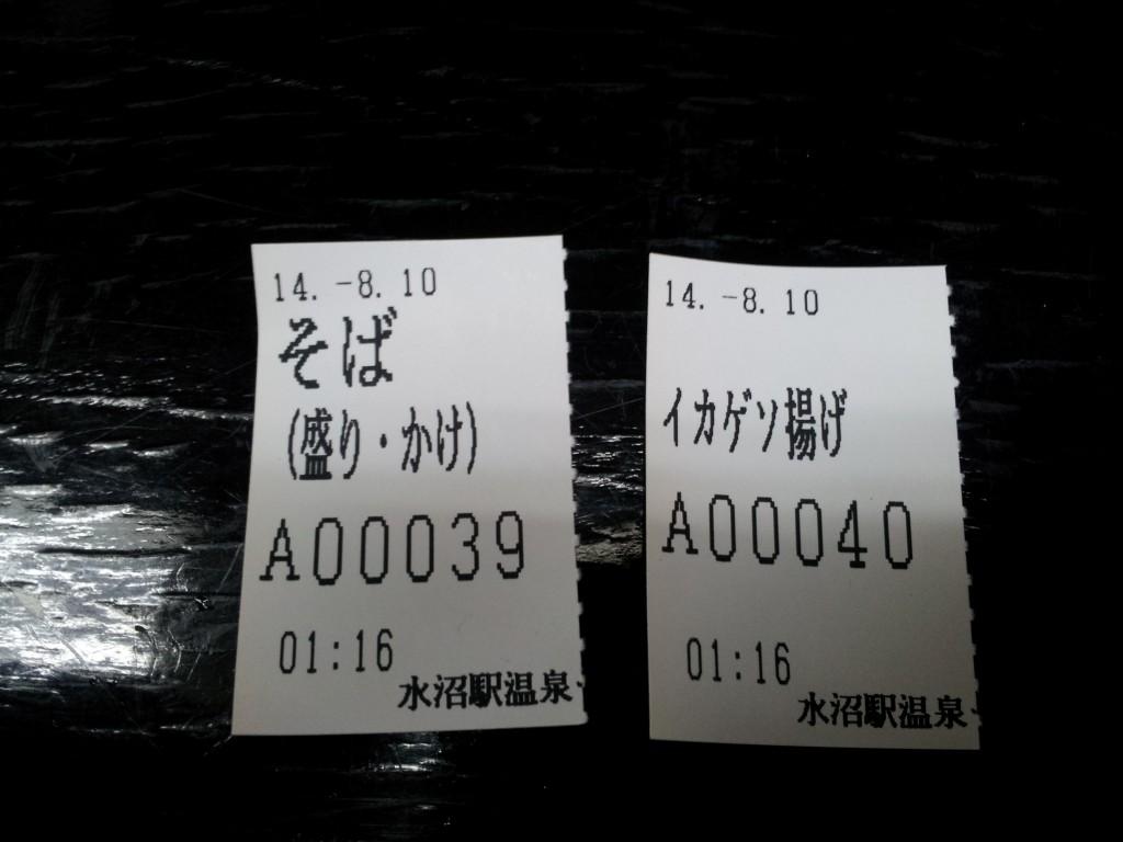 20140810_013946