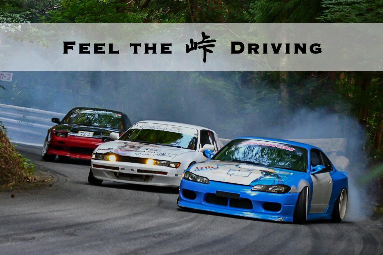 Feel The 峠 Driving