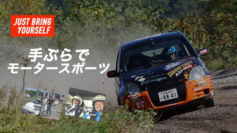 Rental Rally Car